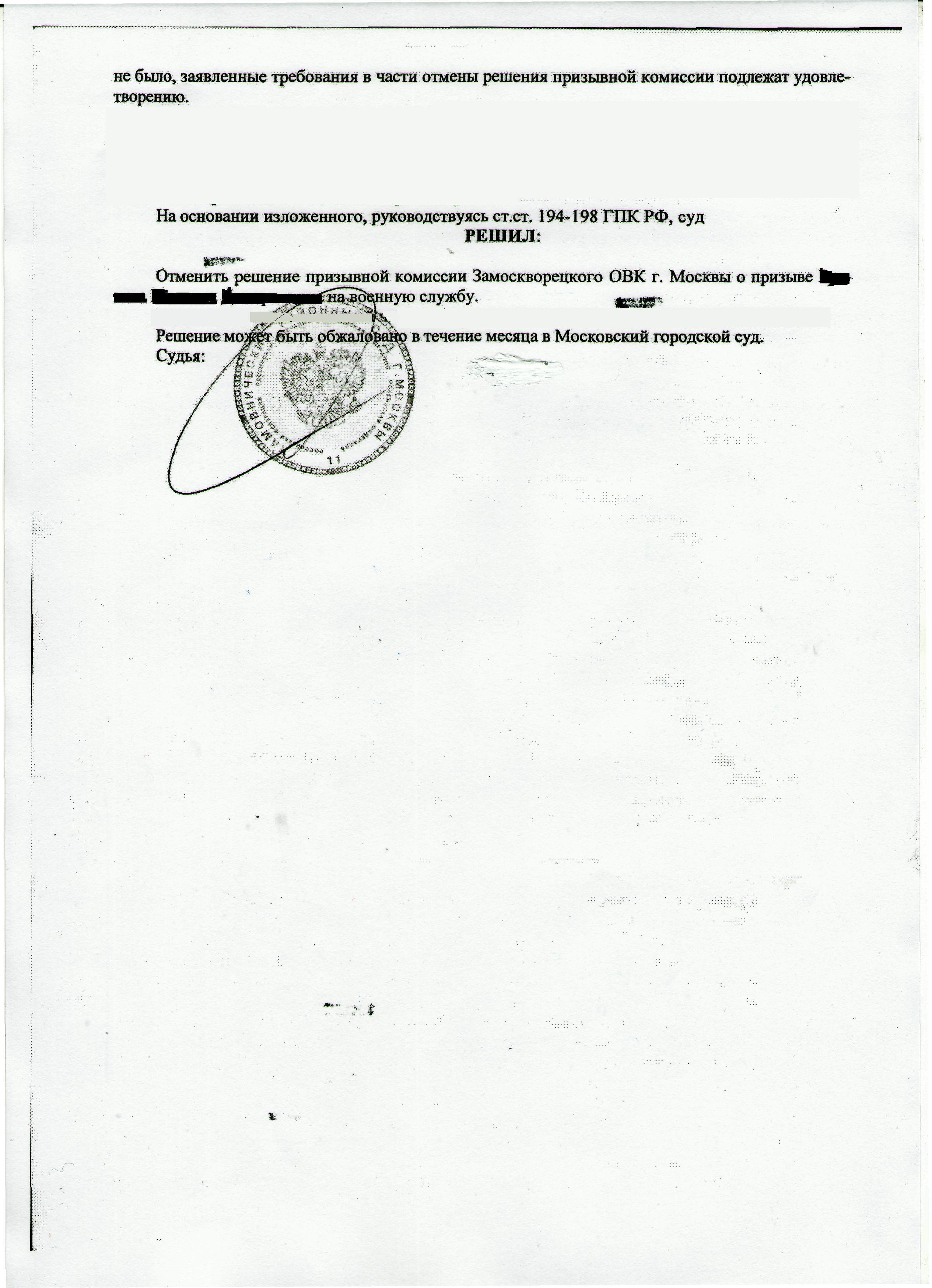Решение суда об отмене призыва. Лист 2